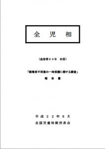 通巻第89号別冊表紙