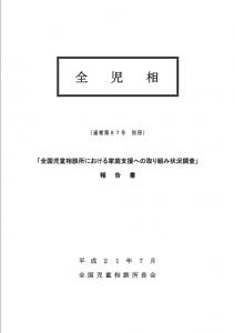 全児相通巻第87号別冊表紙