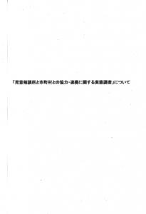 「児童相談所戸市町村との協力・連携に関する実態調査」について(全児相 通巻第83号)
