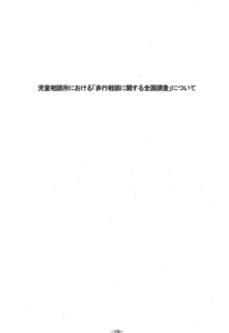 児童相談所における「非行相談に関する全国調査」について(全児相 通巻第81号)