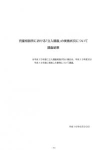 児童相談所における「立入調査」の実地状況について調査結果(全児相 通巻第77号)