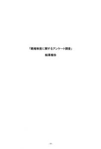 「親権制度に関するアンケート調査」結果報告(全児相 通巻第89号)