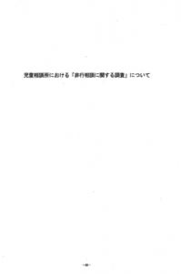 児童相談所における「非行相談に関する調査」について(全児相 通巻第79号)